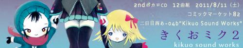 kikuo sound works「きくおミク2」